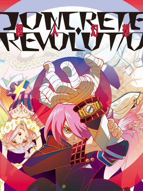 Concrete Revolutio 超人幻想 第一季