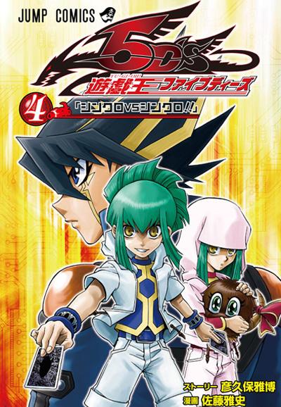 游☆戏☆王 5D s 第四季