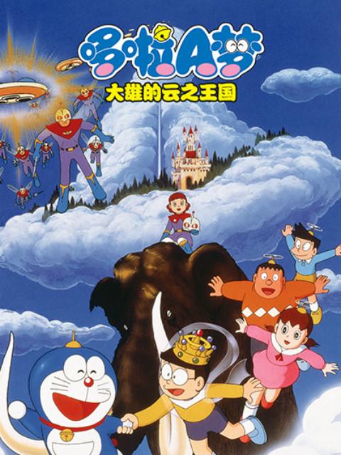 哆啦A梦 大雄与云之王国