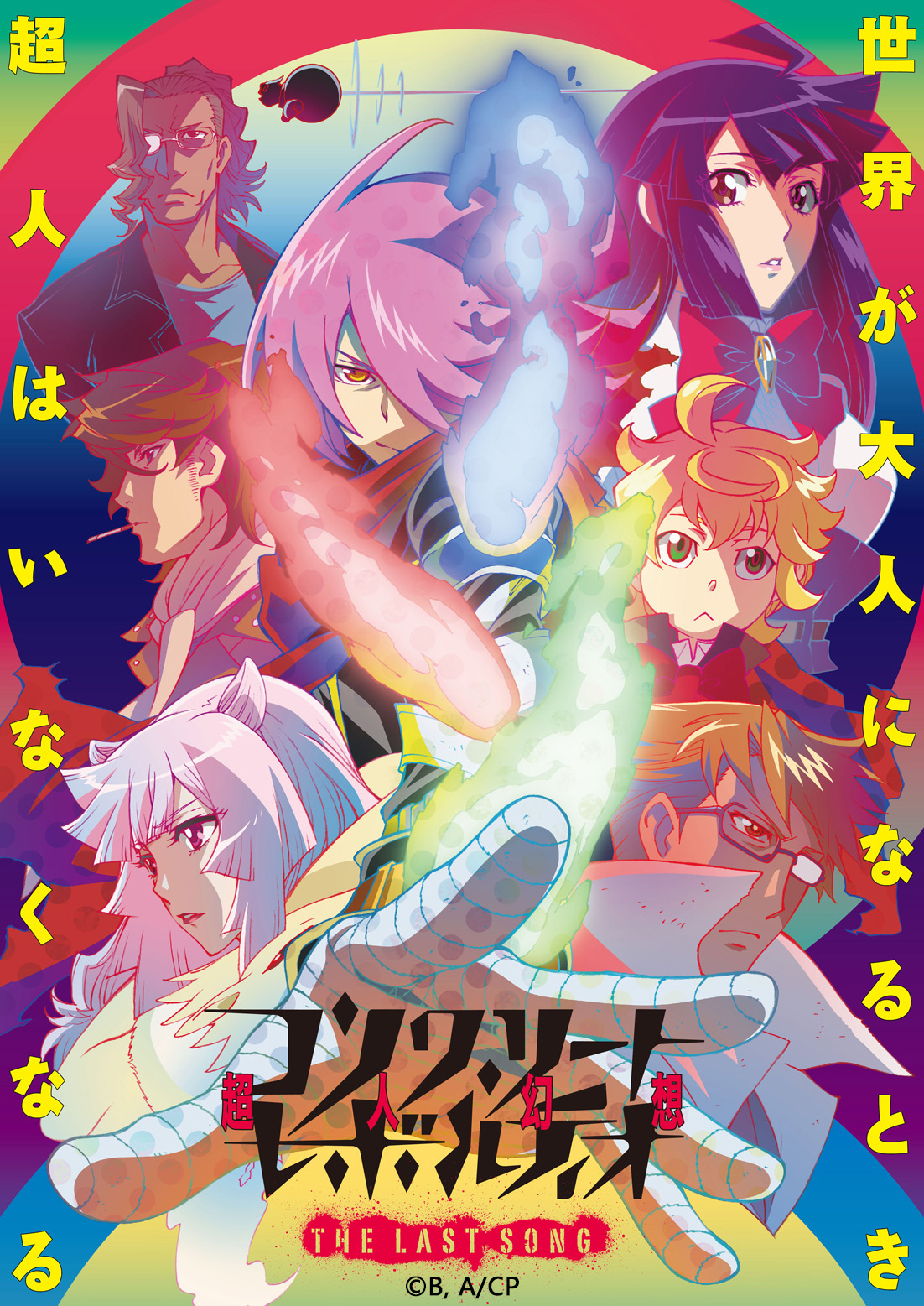 Concrete Revolutio 超人幻想 第二季