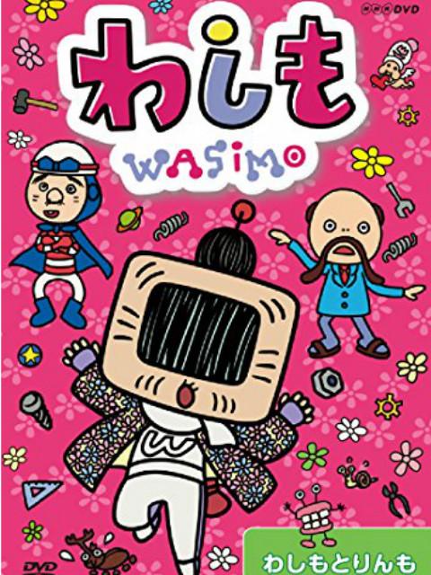 WASIMO 第三季