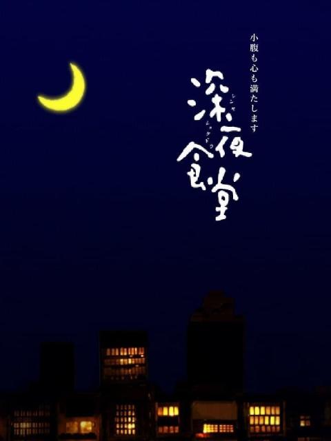 深夜食堂第一季海报剧照
