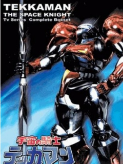 宇宙骑士铁甲人