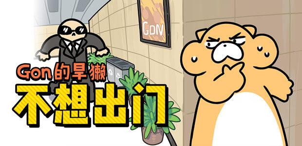Gon的旱獭 第三季 开播!