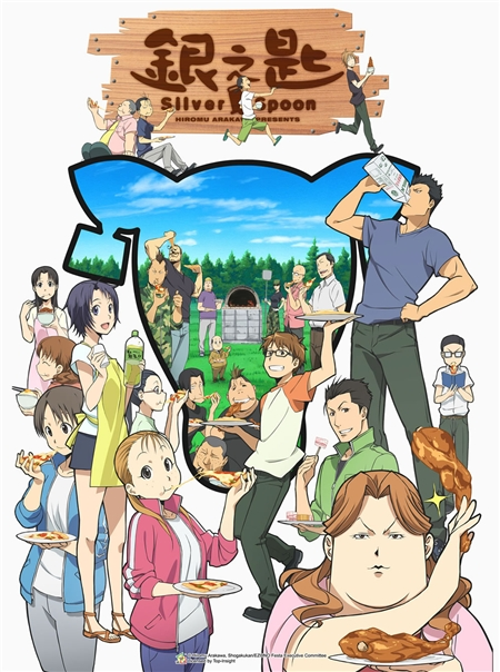 银之匙 Silver Spoon 第一季