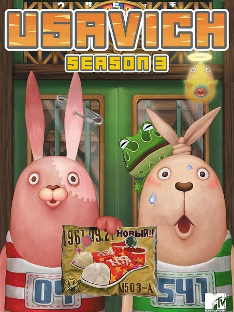 越狱兔 第3季