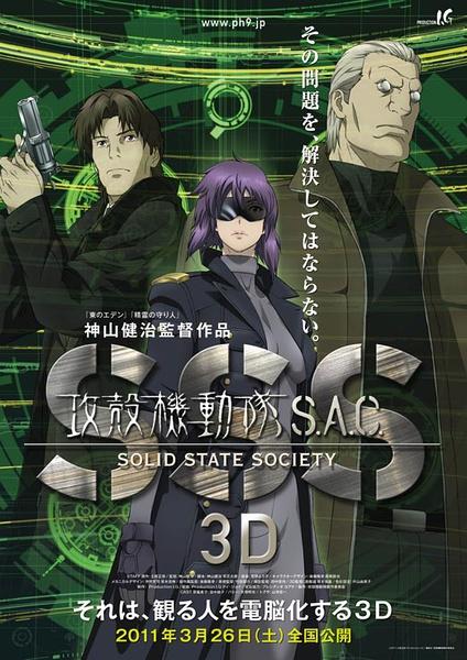 攻壳机动队 S.A.C. SSS 3D