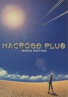Macross Plus 剧场版