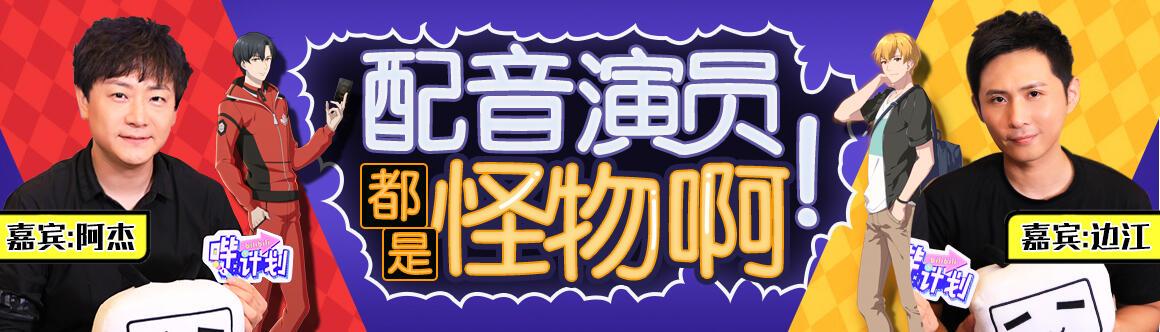 阿杰×边江:叶修和苏沐秋背后的男人们来了