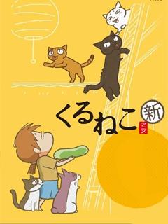 佝偻猫 第一季