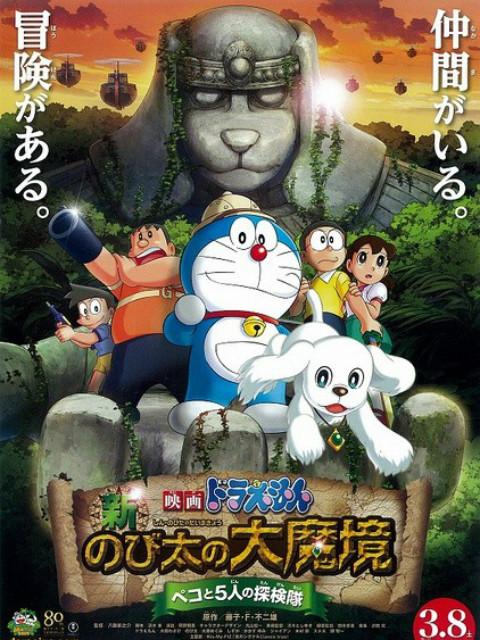 哆啦A梦 新·大雄的大魔境-贝可与5人探险队-