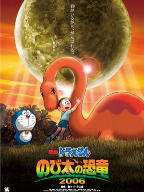 哆啦A梦 大雄的恐龙 2006