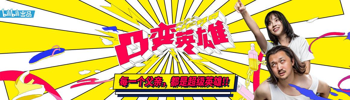 """网剧《凸变英雄BABA》祝爸爸们""""父亲节快乐""""!"""