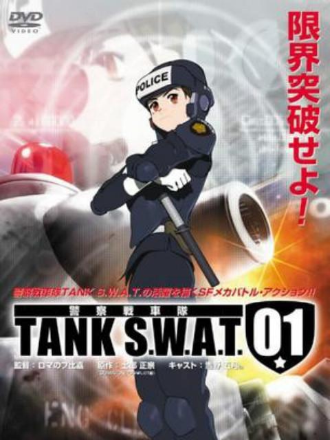 警察战车队 TANK S.W.A.T.
