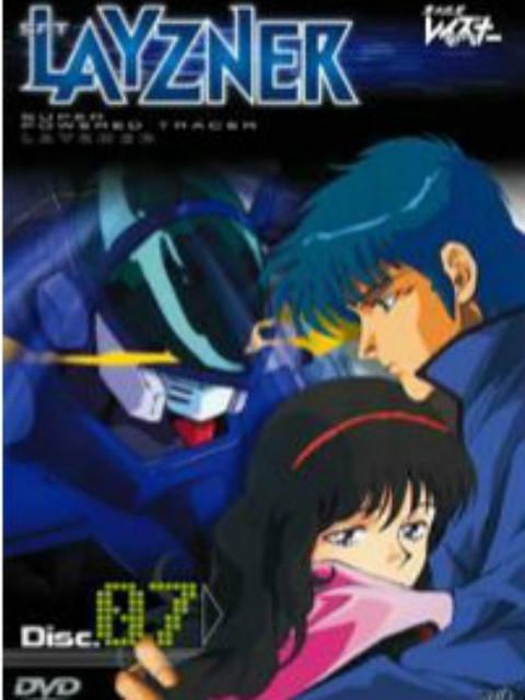 苍之流星SPT雷兹纳 OVA