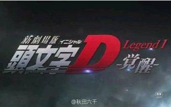 头文字D Legend1 -觉醒