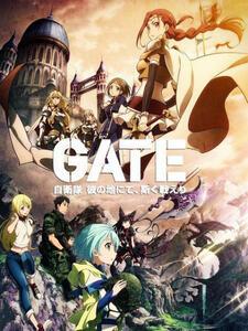 Gate 奇幻异世界