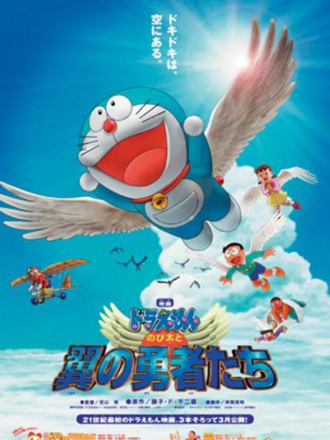 哆啦A梦 大雄与翼之勇者