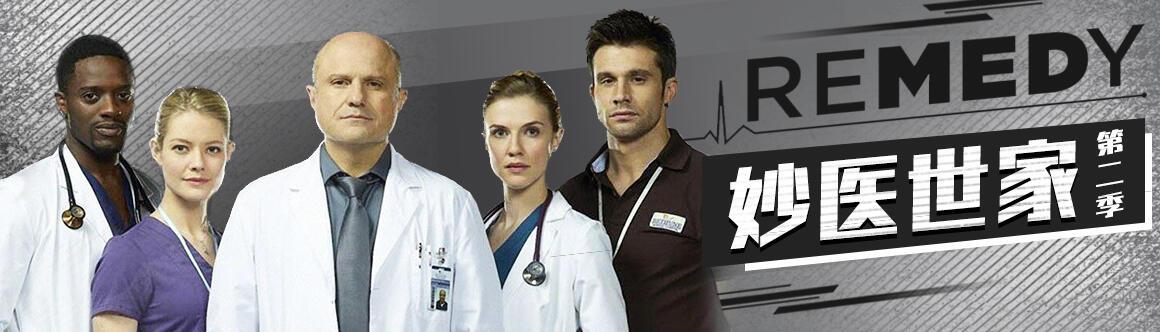 《妙醫世家 第二季》:醫學院留級生的逆襲之路