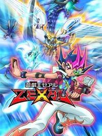 游☆戏☆王 ZEXAL