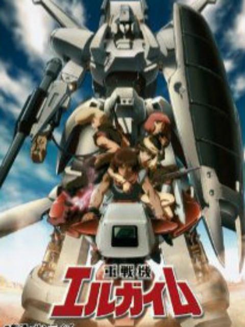 重战机艾尔盖姆 OVA