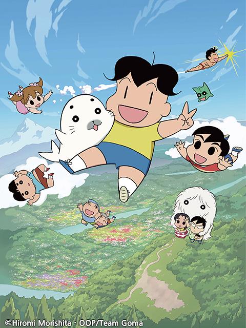 少年阿贝 GO!GO!小芝麻 第二季