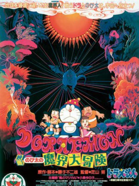 哆啦A梦 大雄的魔界大冒险