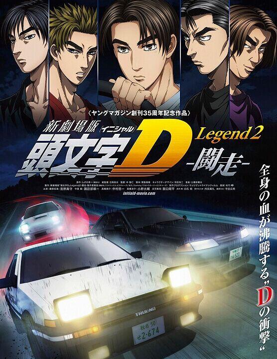 头文字D Legend2 -斗走-