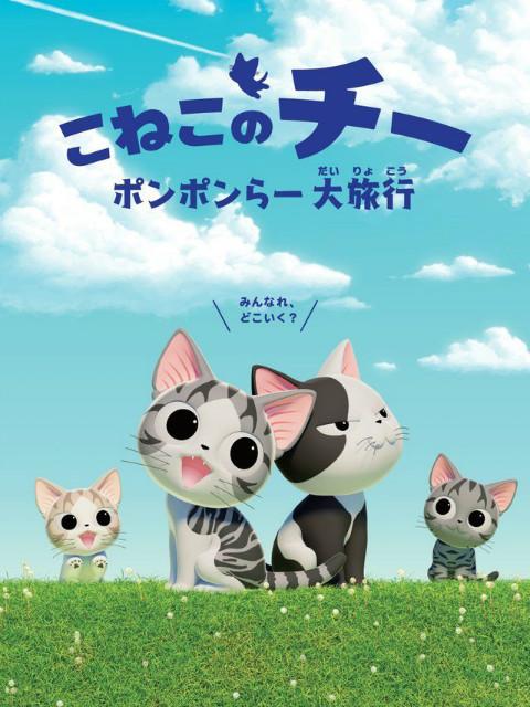 甜甜私房猫 第四季 中配版