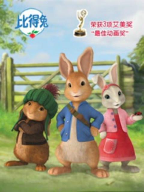 比得兔(第一季)