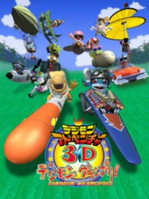 数码兽大冒险3D 数码赛车大奖赛!