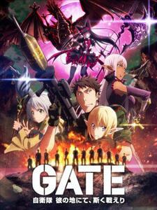 Gate 奇幻异世界 炎龙篇