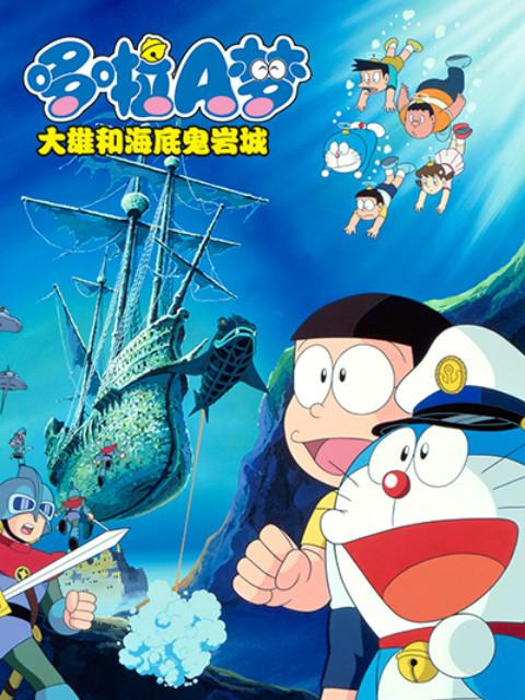 哆啦A梦 大雄的海底鬼岩城