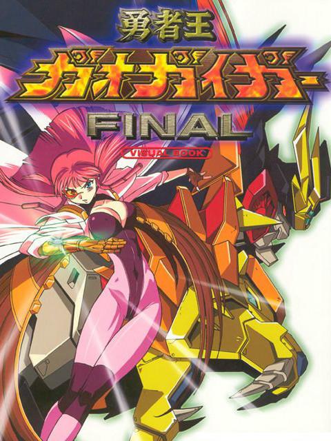 勇者王GaoGaiGar Final