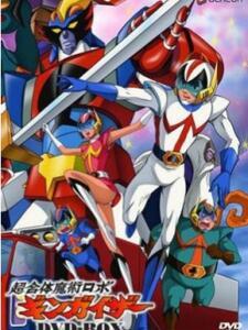 超合体魔术机器人 GINGUISER
