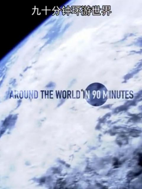 90分钟环游世界