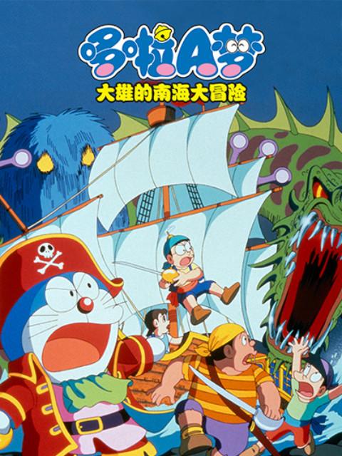 哆啦A梦 大雄的南海大冒险图片