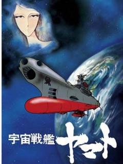 宇宙战舰大和号 2199