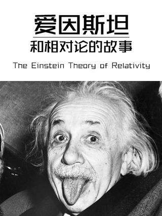 爱因斯坦和相?#26376;?#30340;故事