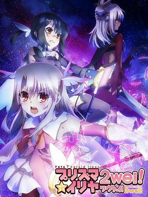 魔法少女☆伊莉雅 2WEI! OVA