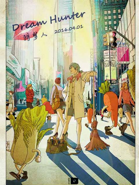 Dream Hunter-狩梦人-