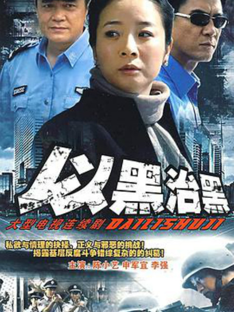 县委书记海报剧照