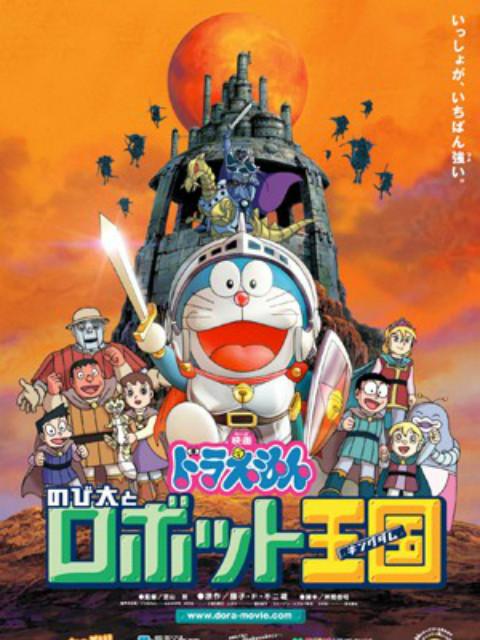 哆啦A梦 大雄与机器人王国