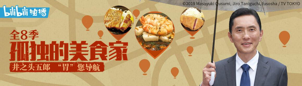 《孤獨的美食家》第八季:五郎開吃!