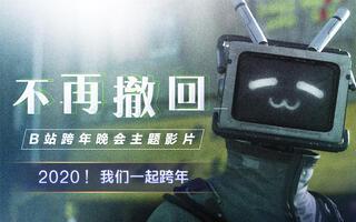 B站跨年晚會·宣傳片