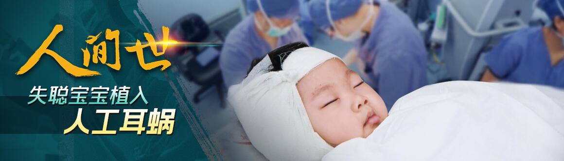 人間世:失聰寶寶迎來新的人生!