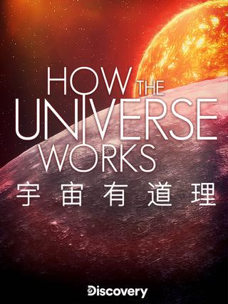 宇宙有道理 第七季
