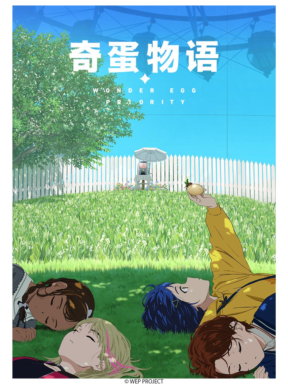 奇蛋物语 / WONDER EGG PRIORITY海报剧照
