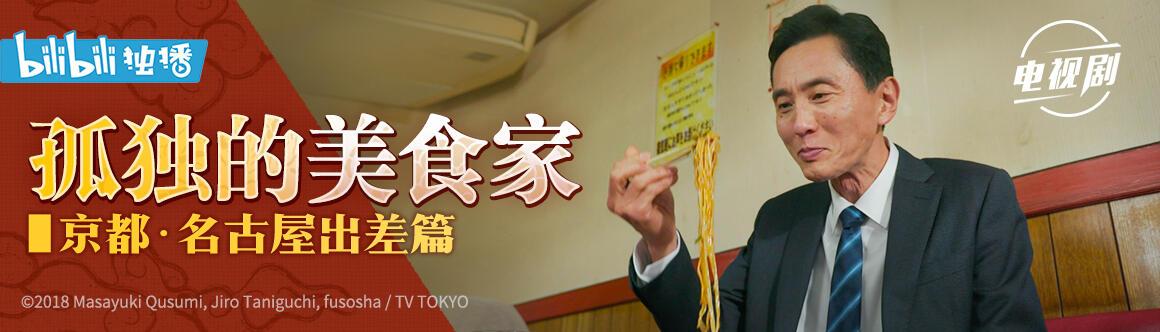 《孤獨的美食家SP》:名古屋鮮為人知的美食