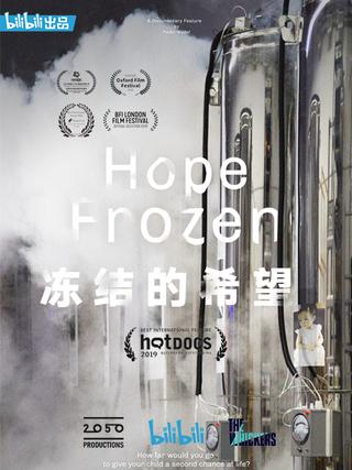 冻结的希望